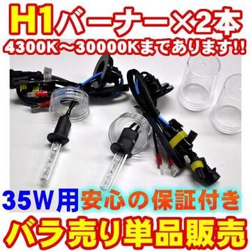 エムトラ】H1 HIDバーナー2本/35W/12V/4300K