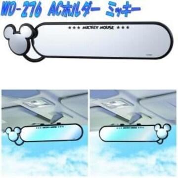 ディズニー【ミッキー】飛散防止加工角度調整可能サブミラー付 ワイドミラー