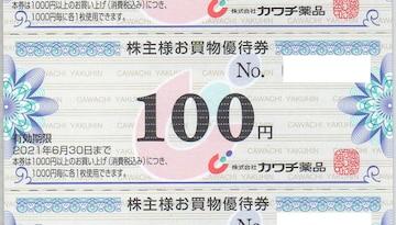 ☆カワチ薬品 株主優待 100円券1枚 (枚数変更可)