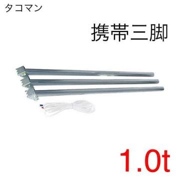 新品 【タコマン】携帯三脚(三脚のみ) KT-10 [38859]