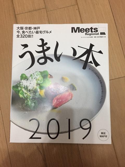 ミーツ うまい本 2019  < 本/雑誌の