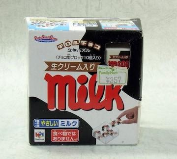 ☆チロルチョコ立体パズル 難易度:ミルク(やさしい)