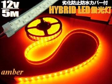 12v/5m巻きカバー付LEDテープライト/アンバー オレンジ/集魚灯