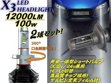 12v24v兼用/H4 LEDヘッドライト/X3型/2灯/トラック・大型車対応