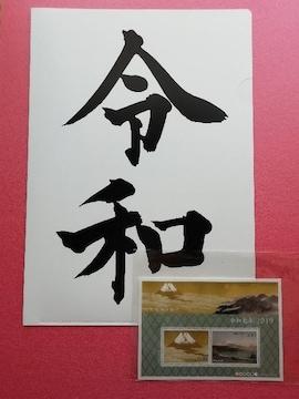 歴女必見★全元号掲載のファイル付《祝》令和改元記念セット!!