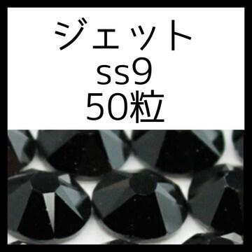 【50粒ジェットss9】正規スワロフスキー