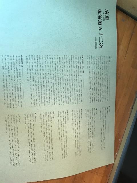 広重、東海道五拾三次。保永堂版、東海銀行蔵。七点組。未使用。
