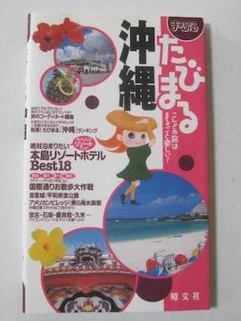 沖縄 (まっぷるたびまる-こんどの旅はまるごと楽しい!- (26))