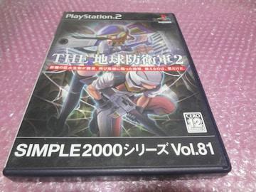 堀PS2 地球防衛軍2