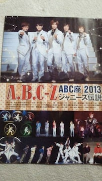 A.B.C-Z'13.11.7「TV nave SMILE」3枚