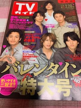 ★1冊/TVガイド 2009.2.14〜 関西版