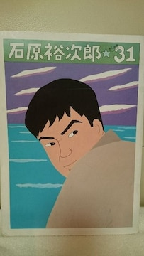貴重!当時モノ 石原裕次郎 きらめき31 追悼パンフレット 昭和62年送込
