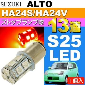アルト ブレーキ球 S25/G18ダブル球 13連LED レッド 1個 as135