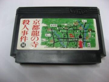 FC京都龍の寺殺人事件