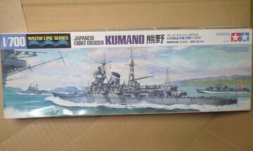 1/700 タミヤ 日本海軍 軽巡洋艦 熊野