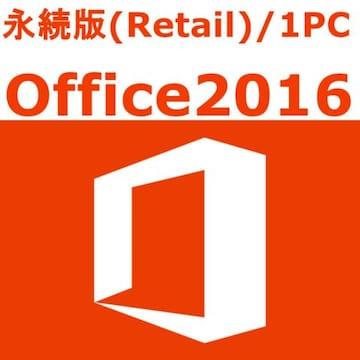 office2016(永続版)