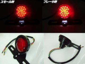 バイク用/汎用LEDテール/スモール⇔ブレーキ連動/ナンバー灯付き