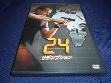 【中古DVD】24 リデンプション