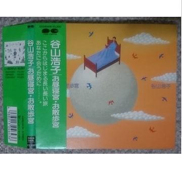 KF  谷山浩子  お昼寝宮・お散歩宮 【旧規格 CSR刻印】