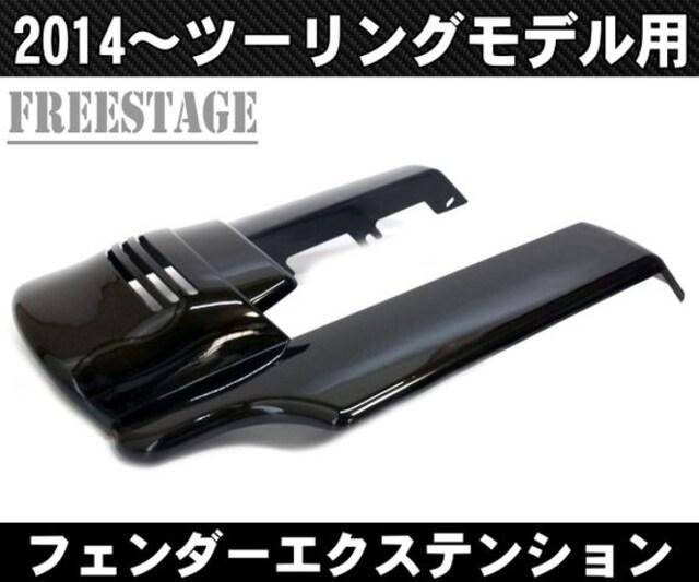 2014〜 ツーリングモデル用 フェンダーエクステンション < 自動車/バイク
