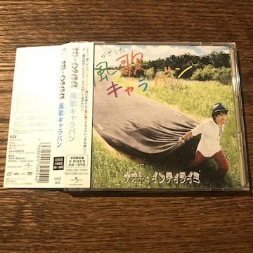 【ナオト・インティライミ】風歌キャラバン