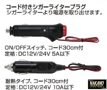 シガープラグ コード付 (耐熱タイプ)12/24V 10A