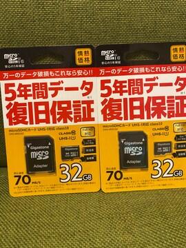 【2枚セット】新品未開封品 32GB SDカード