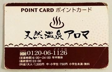天然温泉アロマポイントカードクリックポスト配送可能