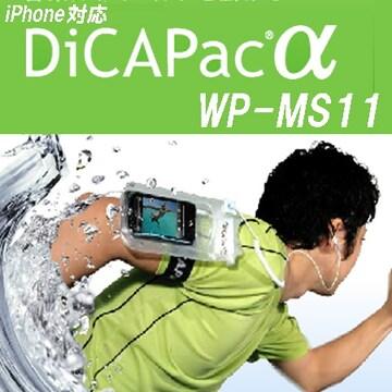 ¢ディカパップα オーディオ防水ケース WP-MS11