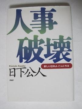 人事破壊 新しい日本よ、こんにちは