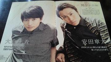 大倉忠義さん&安田章大さん★'15.6.15「月刊Songs」7月号 10ページ