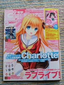 G's magazineジーズマガジン9月号 ラブライブキラキラシール付き