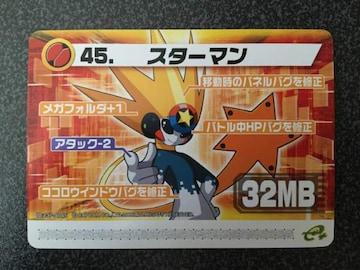 ★ロックマンエグゼ6 改造カード『45.スターマン』★