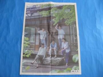 ◆◇◆◇◆嵐☆新聞広告★未使用◆◇◆◇◆�F