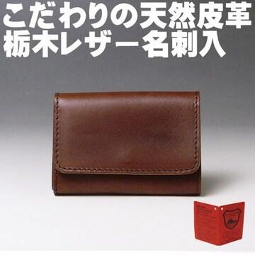 栃木レザー  名刺入i カードケース 730 フラップ ブラウ