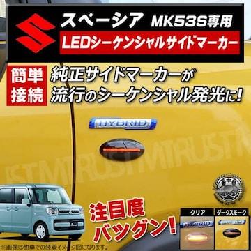 取説付 MK53 スペーシア シーケンシャル LEDサイドマーカー ブラック 流れる エムトラ