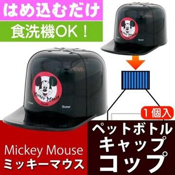 ミッキーマウス 帽子型ペットボトルキャップコップ CPB1C Sk1102
