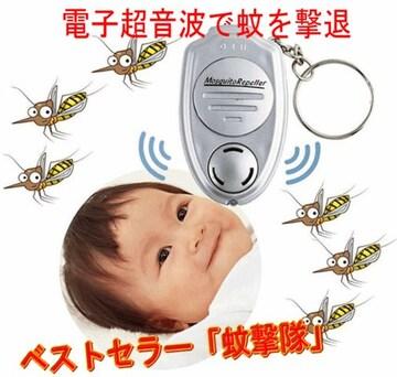 ★携帯用電子超音波蚊撃退器キャンプつりアウトドアに
