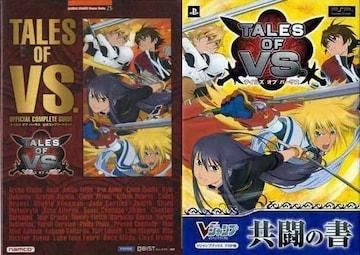 PSP テイルズオブバーサス 攻略本2冊