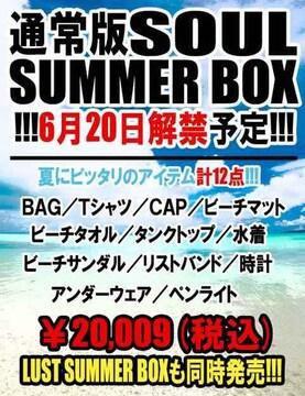 SOUL☆FRANKY SUMMERBOX 夏福袋/S 梅しゃん