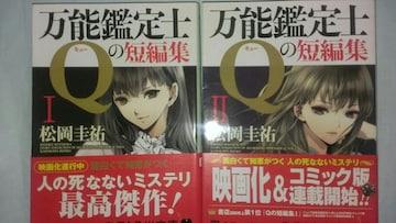 万能鑑定士Q  角川文庫6冊セット(送料込1500円)