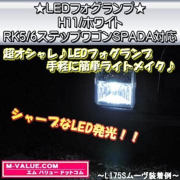 超LED】LEDフォグランプH11/ホワイト白■ステップワゴンRK5/6スパーダ対応