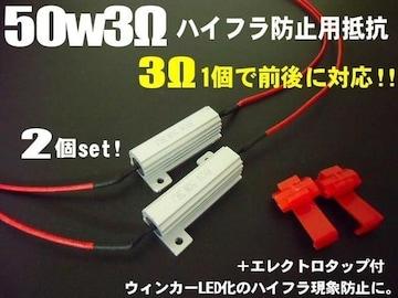 12V 50W3Ω 前後に対応 ハイフラ防止用抵抗 1台分/LEDウィンカー