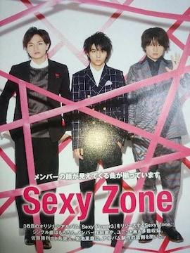 Sexy Zone★2015年3月号(VOL.147)★月刊Songs