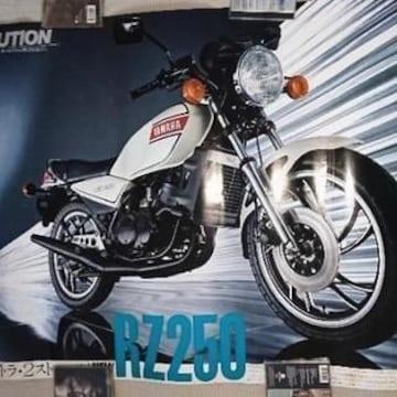 40年前の販促用ポスター RZ250 4L3