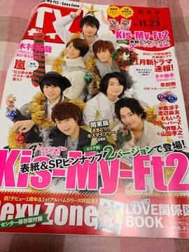 ★1冊/TVガイド 2012.11.17〜 関東版
