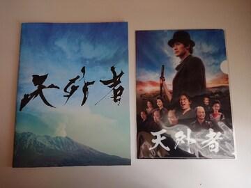 最終★天外者公式パンフレット&クリアファイルセット/三浦春馬