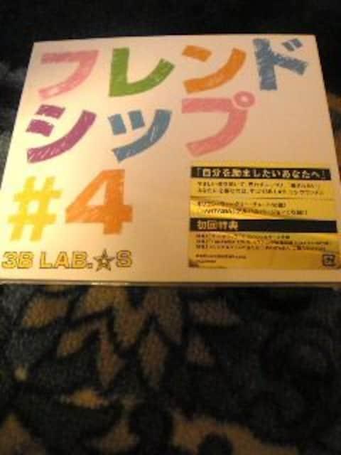 未開封CD,3B LAB.☆S フレンドシップ#4  < タレントグッズの
