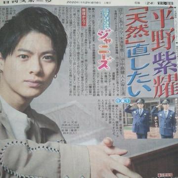King & Prince 平野紫耀◇日刊スポーツ2020.6.6 Saturdayジャニーズ