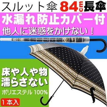 スルット傘 花柄水玉 迷惑かけない水濡れ防止傘 Yu018